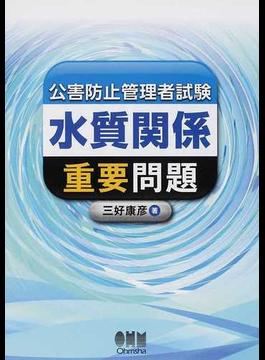 公害防止管理者試験水質関係重要問題
