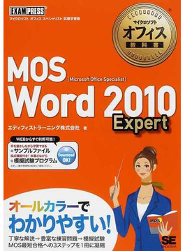 MOS Word 2010 Expert Microsoft Office Specialist