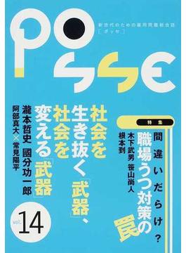 POSSE 新世代のための雇用問題総合誌 vol.14 間違いだらけ?職場うつ対策の罠