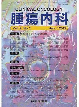 腫瘍内科 第9巻第1号(2012年1月) 特集標準治療となった個別化治療