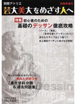 芸大美大をめざす人へ NO.140(2012.4月号) 2013年受験準備号