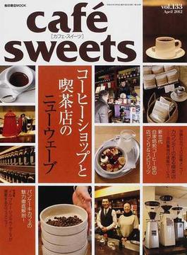 カフェ−スイーツ vol.133 コーヒーショップと喫茶店のニューウェーブ