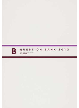 QUESTION BANK医師国家試験問題解説 2013vol.1B 肝・胆・膵・脾疾患