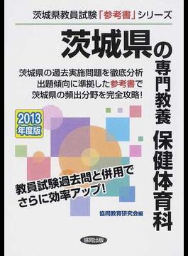 茨城県の専門教養保健体育科 2013年度版