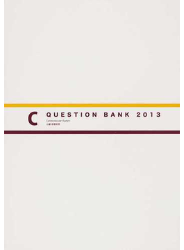 QUESTION BANK医師国家試験問題解説 2013vol.1C 心臓・脈管疾患