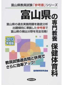 富山県の専門教養保健体育科 2013年度版