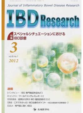 IBD Research Journal of Inflammatory Bowel Disease Research vol.6no.1(2012−3) 特集スペシャルシチュエーションにおけるIBD診療