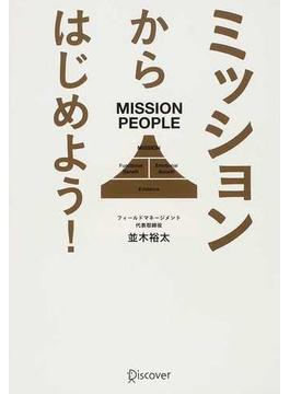 ミッションからはじめよう! MISSION PEOPLE