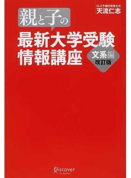 親と子の最新大学受験情報講座 改訂版 文系編