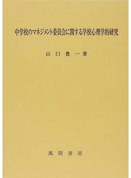 中学校のマネジメント委員会に関する学校心理学的研究