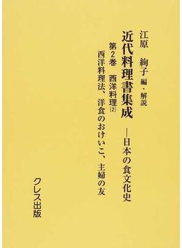 近代料理書集成 日本の食文化史 復刻 第2巻 西洋料理 2 西洋料理法、洋食のおけいこ、主婦の友
