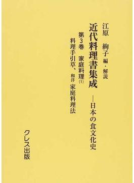 近代料理書集成 日本の食文化史 復刻 第3巻 家庭料理 1 料理手引草、和洋家庭料理法