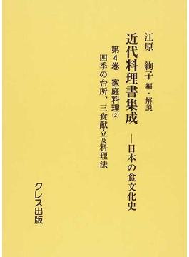 近代料理書集成 日本の食文化史 復刻 第4巻 家庭料理 2 四季の台所、三食献立及料理法