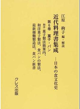 近代料理書集成 日本の食文化史 復刻 第6巻 菓子・パン