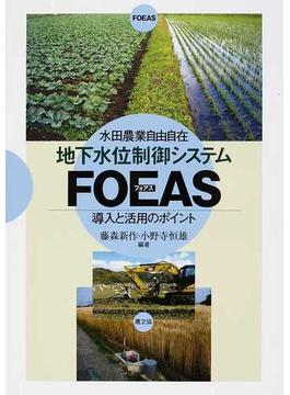 地下水位制御システムFOEAS 水田農業自由自在 導入と活用のポイント