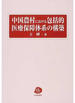 中国農村における包括的医療保障体系の構築