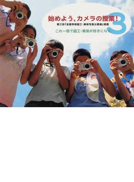 始めよう、カメラの授業! 図工・美術授業にカメラ 3 第三回『全国学校図工・美術写真公募展』掲載