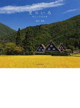 里のいろ 美しい日本の里