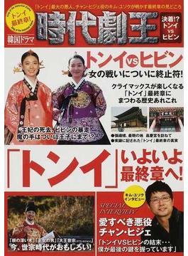 韓国ドラマ時代劇王 2012−2 トンイVSチャン・ヒビン!いよいよクライマックスを迎える「トンイ」大特集!!