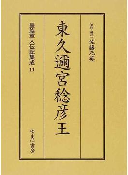 皇族軍人伝記集成 復刻 11 東久邇宮稔彦王