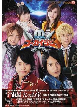 海賊戦隊ゴーカイジャーキャラクターブック 2 宇宙最大のお宝(TOKYO NEWS MOOK)