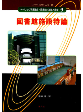 ベーシック司書講座・図書館の基礎と展望 9 図書館施設特論