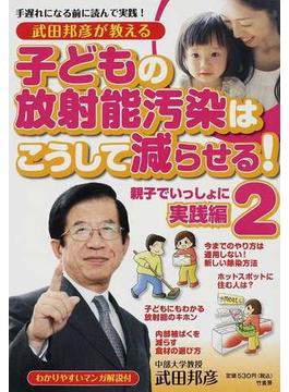 武田邦彦が教える子どもの放射能汚染はこうして減らせる! 2 親子でいっしょに実践編