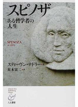 スピノザ ある哲学者の人生