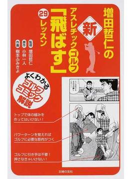 増田哲仁の新アスレチックゴルフ「飛ばす」29レッスン (よくわかるゴルフコミック解説)