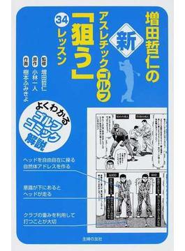 増田哲仁の新アスレチックゴルフ「狙う」34レッスン (よくわかるゴルフコミック解説)