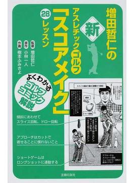 増田哲仁の新アスレチックゴルフ「スコアメイク」28レッスン (よくわかるゴルフコミック解説)