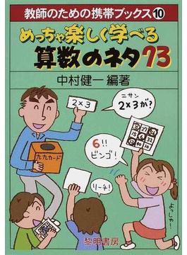 めっちゃ楽しく学べる算数のネタ73