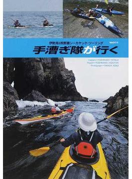 手漕ぎ隊が行く 伊勢湾&熊野灘シーカヤック・ツーリング