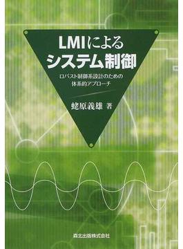 LMIによるシステム制御 ロバスト制御系設計のための体系的アプローチ