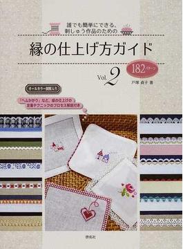 誰でも簡単にできる、刺しゅう作品のための縁の仕上げ方ガイド Vol.2 182パターン