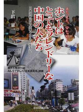 来た、見た、分かった!ホントはとってもフレンドリーな中国の人たち 日本語教師の金華うるるん生活記