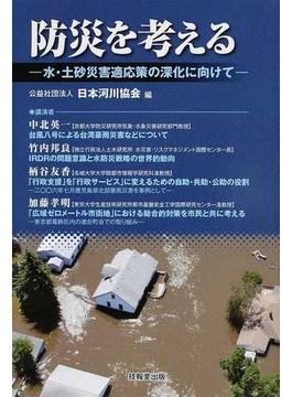 防災を考える 水・土砂災害適応策の深化に向けて
