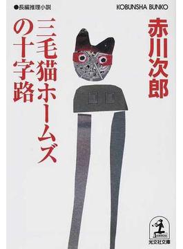 三毛猫ホームズの十字路 長編推理小説(光文社文庫)