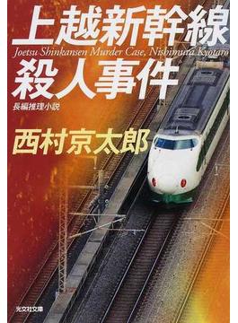 上越新幹線殺人事件 長編推理小説(光文社文庫)