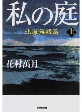 私の庭 3上 北海無頼篇 上(光文社文庫)