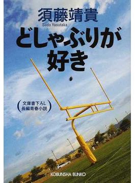 どしゃぶりが好き 文庫書下ろし/長編青春小説(光文社文庫)