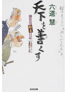 天下を善くす 文庫書下ろし/長編時代小説(光文社文庫)