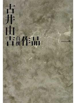 古井由吉自撰作品 1 杳子・妻隠 行隠れ 聖