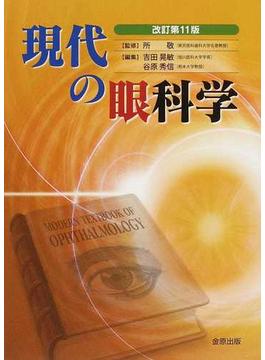 現代の眼科学 改訂第11版