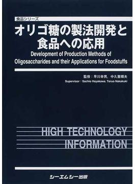 オリゴ糖の製法開発と食品への応用(食品シリーズ)