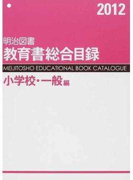 明治図書教育書総合目録 2012小学校・一般編