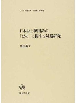 日本語と韓国語の「ほめ」に関する対照研究