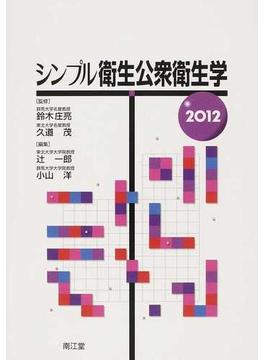 シンプル衛生公衆衛生学 2012