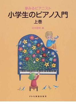 小学生のピアノ入門 2012上巻