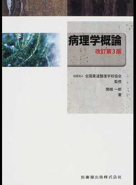 病理学概論 改訂第3版